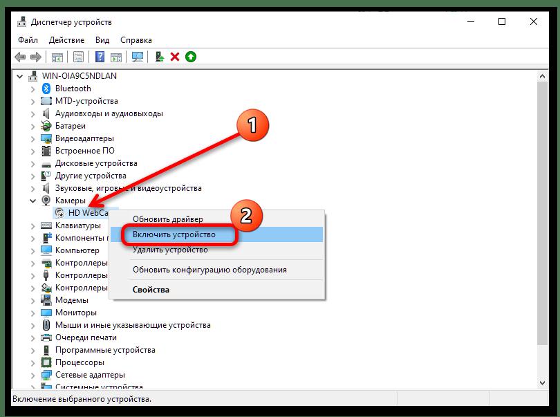 Использование веб-камеры на ноутбуке