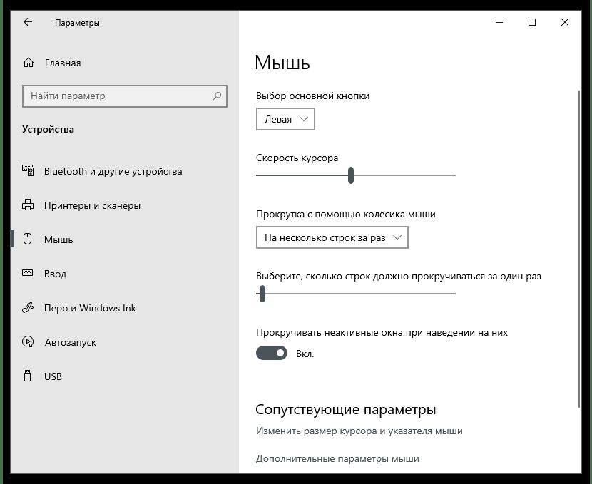 Как настроить мышку на ноутбуке-1