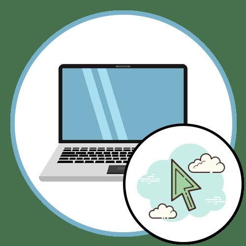 Как настроить мышку на ноутбуке