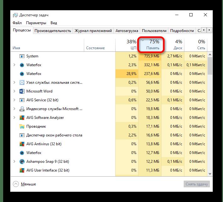 Как освободить память на компьютере-1