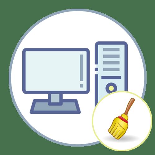 Как освободить память на компьютере