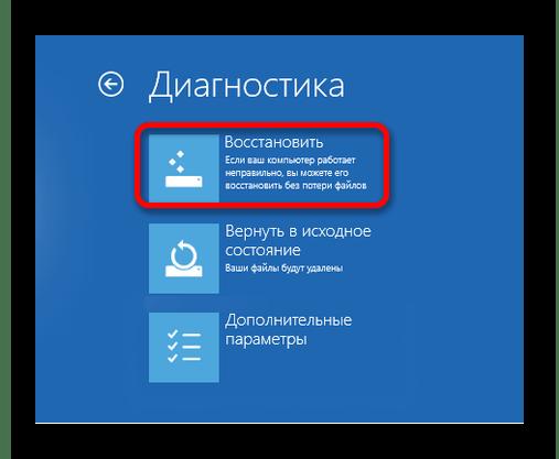 Как откатить систему назад Windows-1