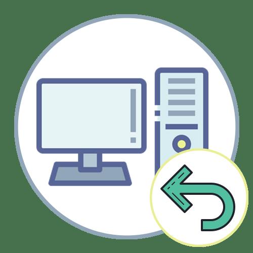 Как откатить систему назад Windows