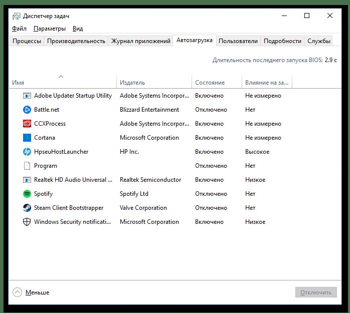 Как отключить автозапуск программ в Windows-1