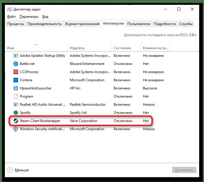 Как отключить автозапуск программ в Windows-3