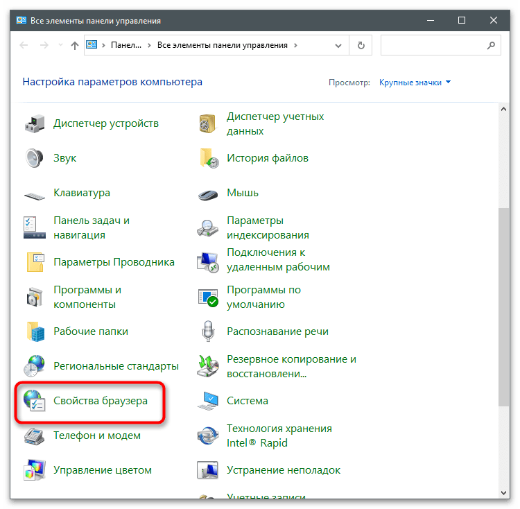 Как отключить геолокацию на компьютере-11