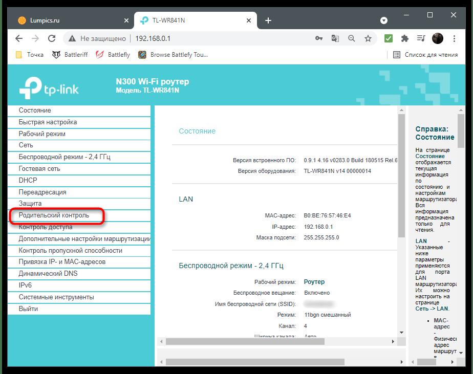 Как отключить интернет на компьютере на время-31