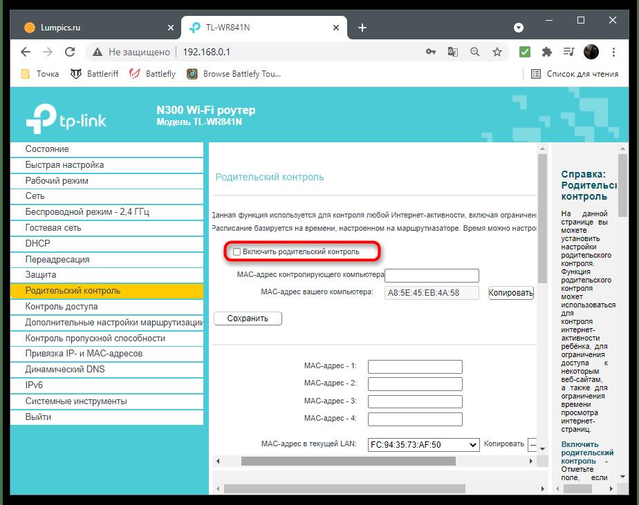 Как отключить интернет на компьютере на время-32