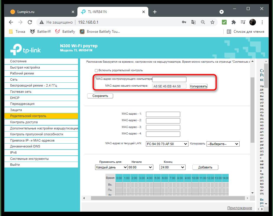 Как отключить интернет на компьютере на время-33