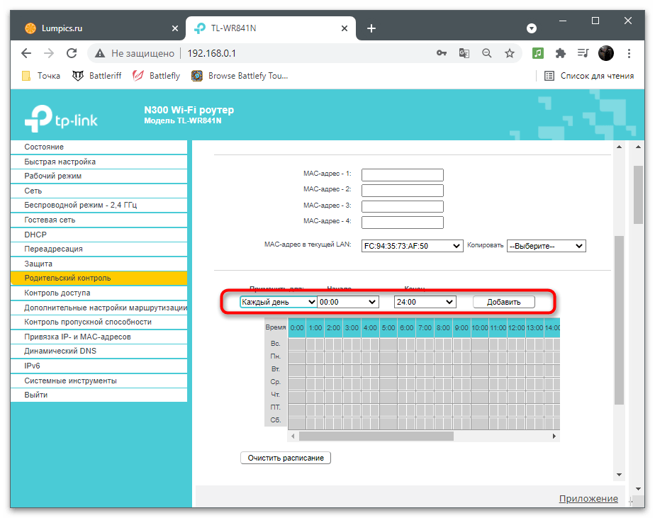 Как отключить интернет на компьютере на время-35
