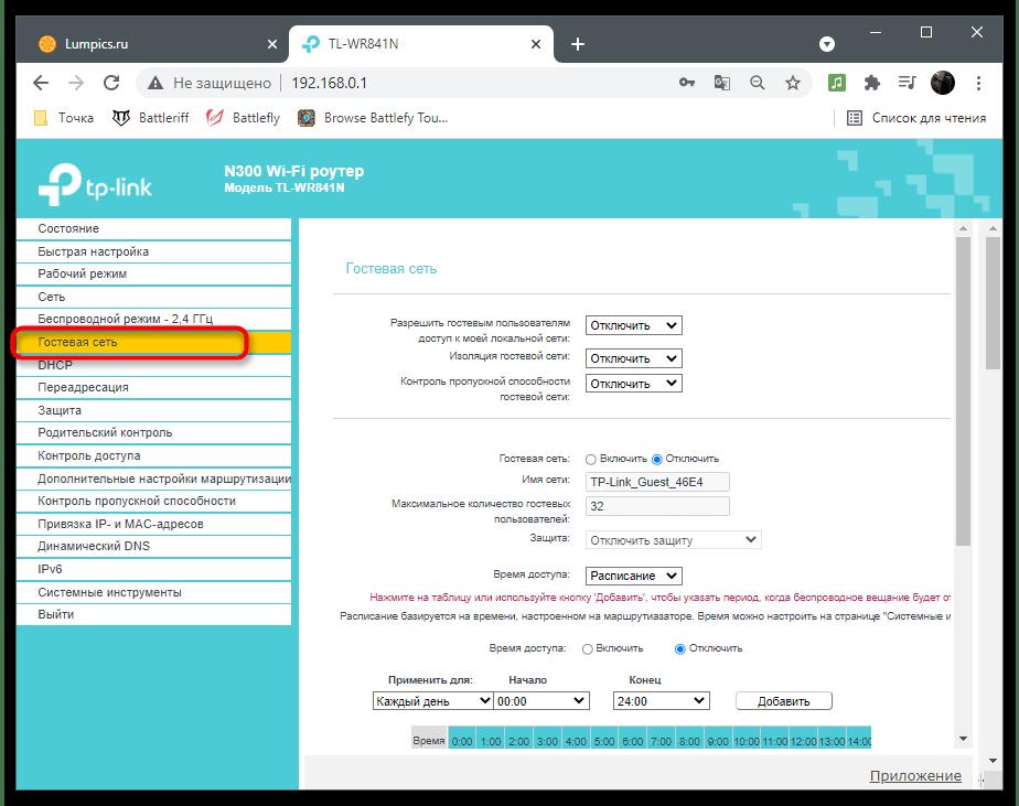 Как отключить интернет на компьютере на время-38