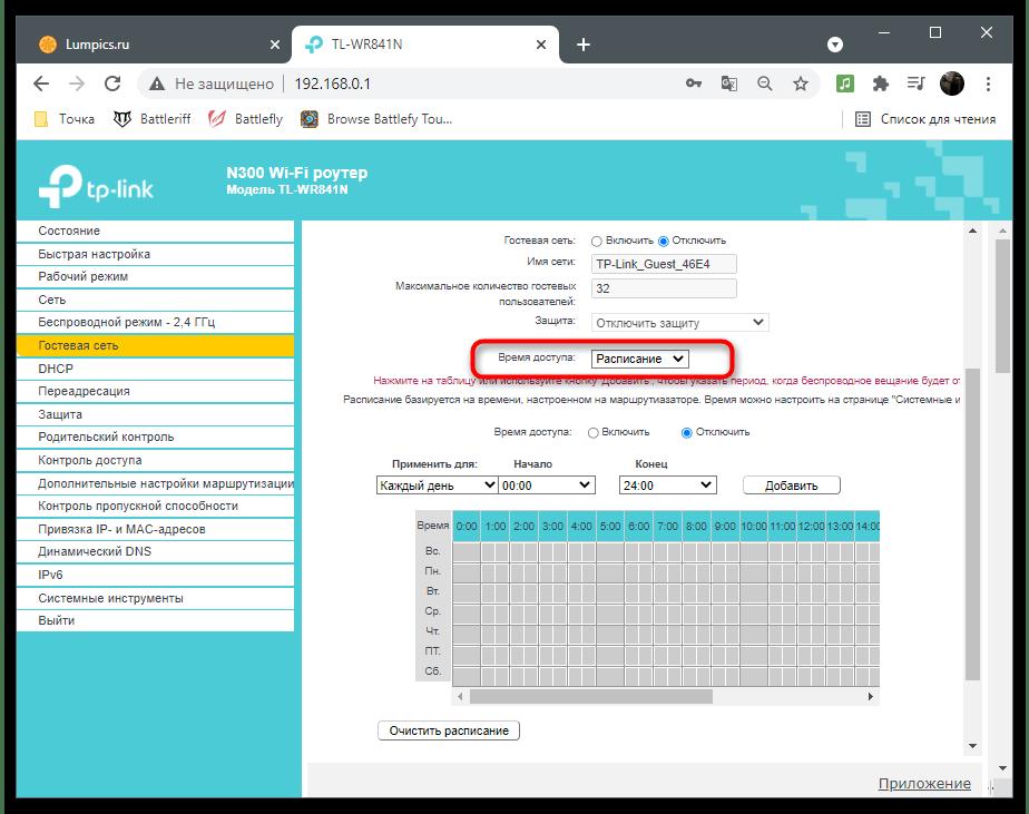 Как отключить интернет на компьютере на время-41