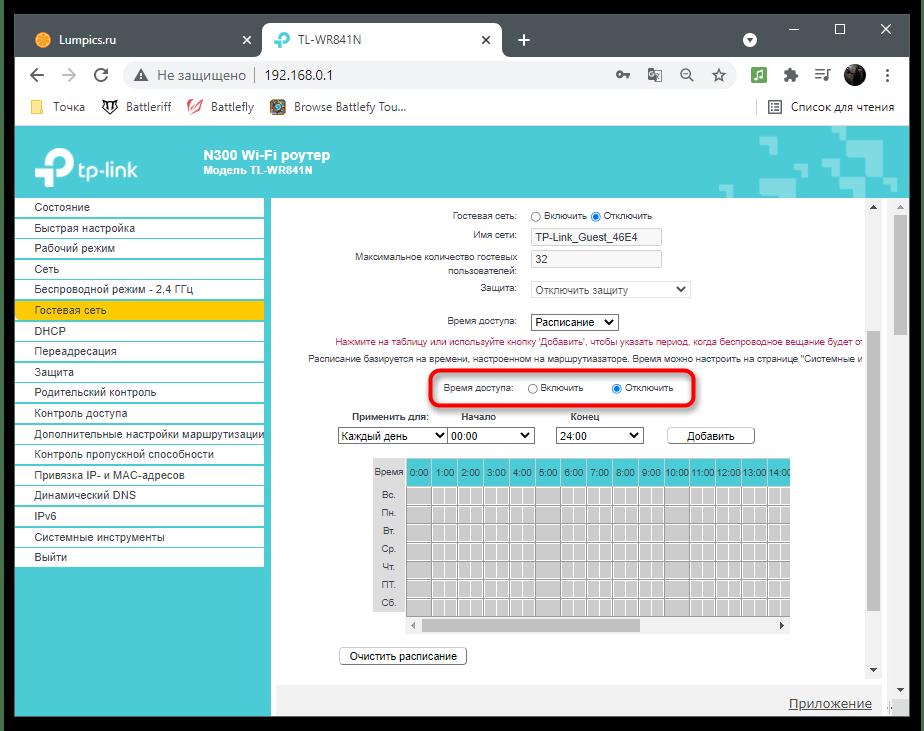 Как отключить интернет на компьютере на время-42