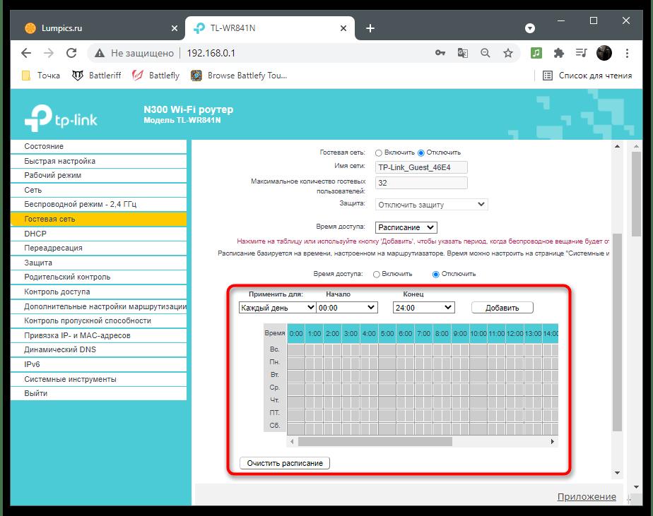 Как отключить интернет на компьютере на время-43