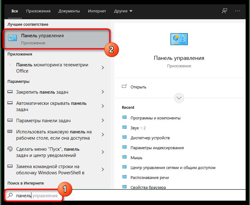 Как отключить интернет на компьютере на время-48