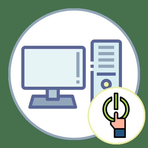 Как отключить компьютер