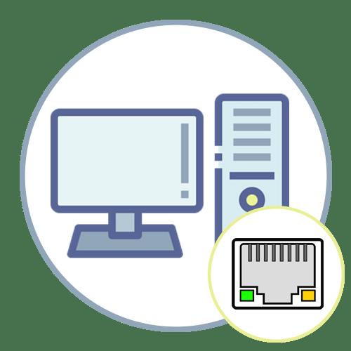Как открыть порт в Windows