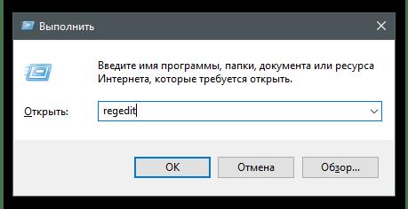 Как открыть реестр Windows-2