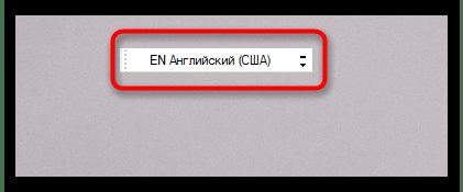 Как отобразить языковую панель на рабочем столе-9