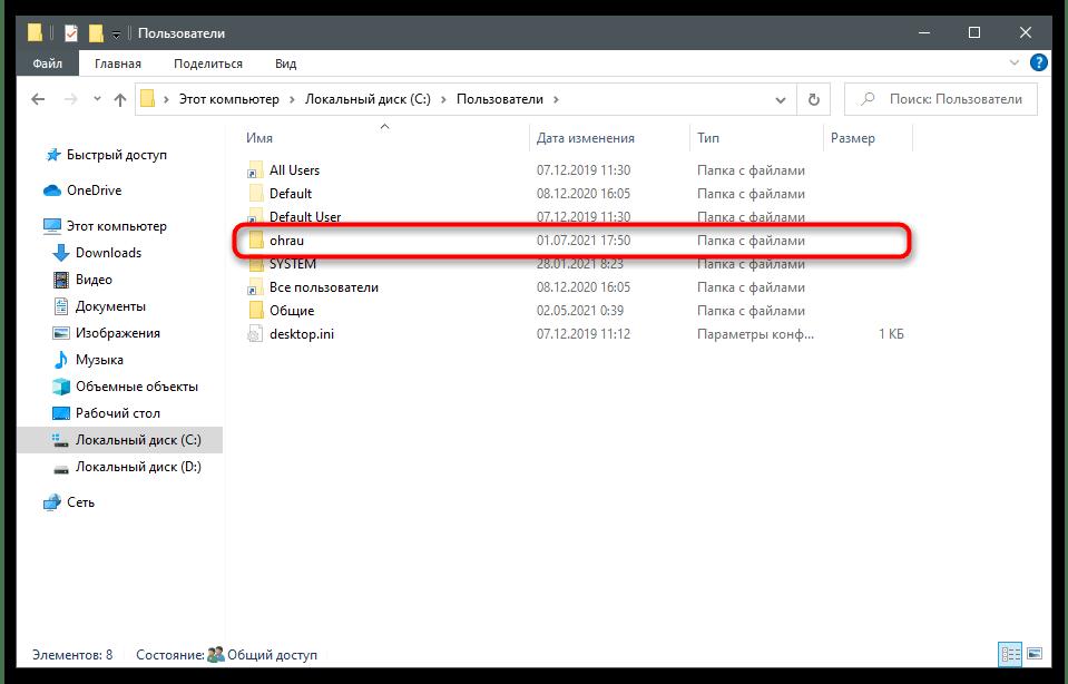 Как переименовать компьютер-6