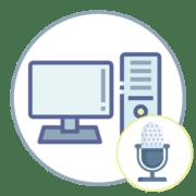 Как подключать микрофон к компьютеру
