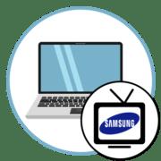Как подключить ноутбук к телевизору Самсунг