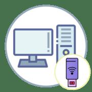Как подключить Wi-Fi адаптер к компьютеру
