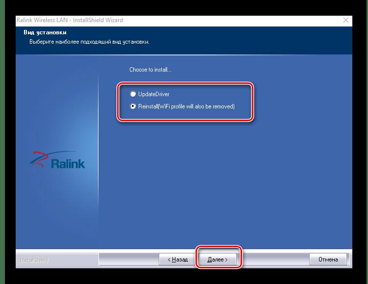 Как подключить Wi-Fi адаптер к компьютеру-6