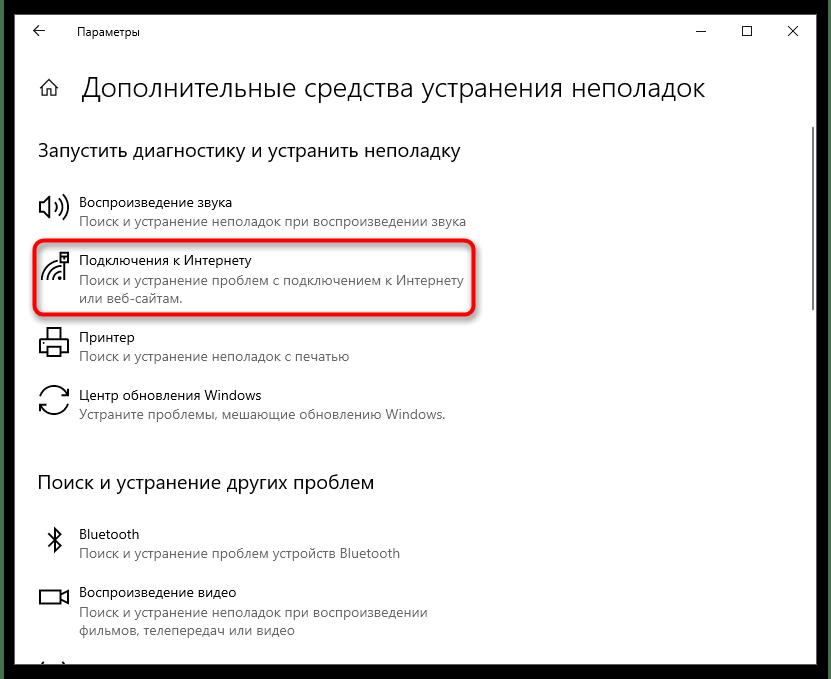 Как подключить Wi-Fi адаптер к компьютеру-8