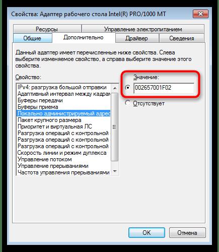 Как поменять ID компьютера-3