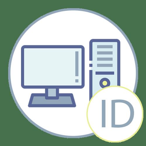 Как поменять ID компьютера
