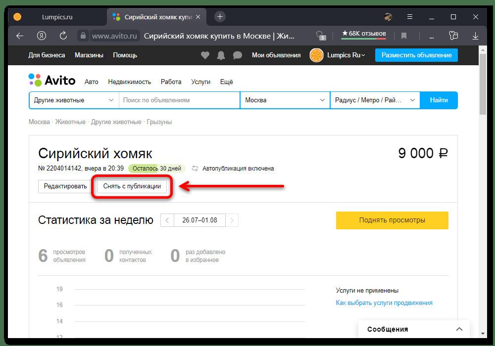 Как поменять категорию объявления на Авито_001
