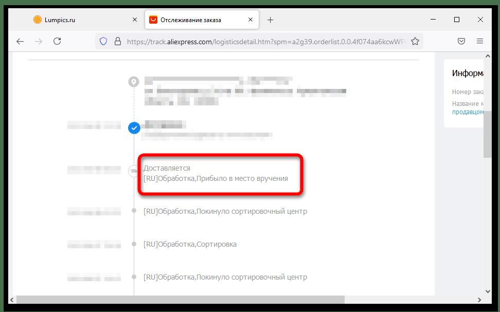 Как понять, что пришла посылка с алиэкспресс_003