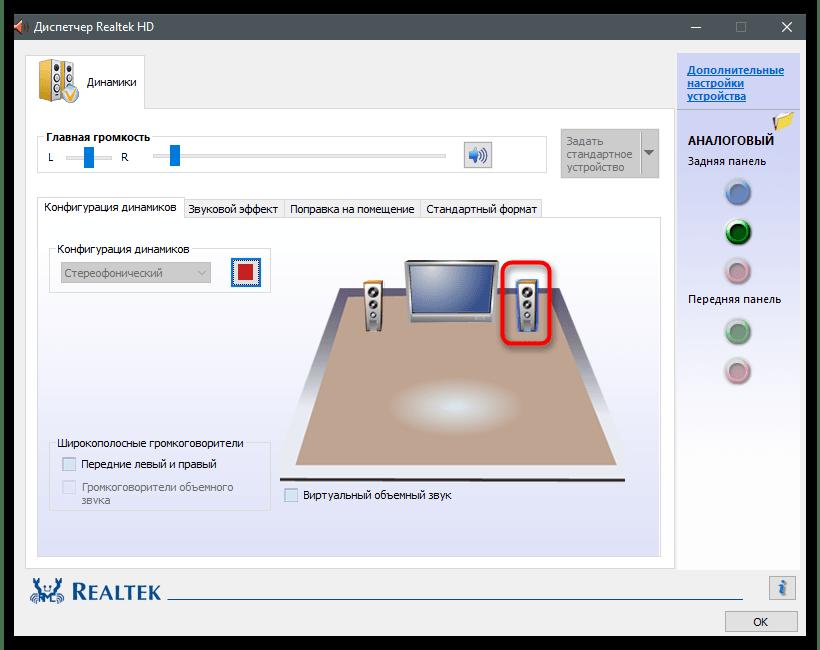 Проверка звука на компьютере