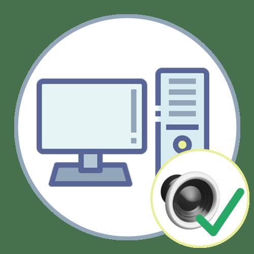 Как проверить звук на компьютере