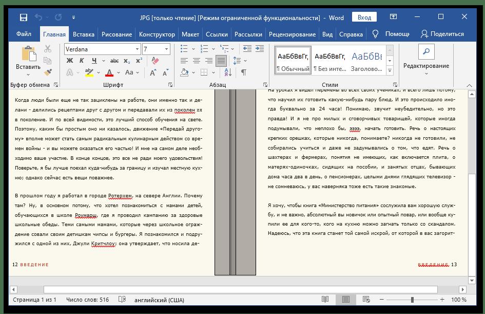 Как распознать текст из JPG в Word онлайн_021