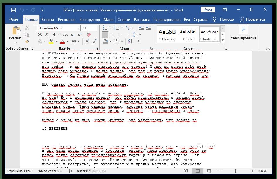 Как распознать текст из JPG в Word онлайн_023