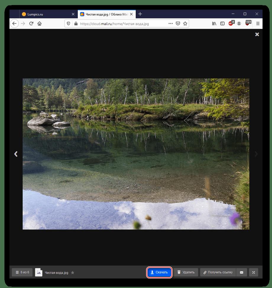 Как скачать фото с облака на компьютер-4