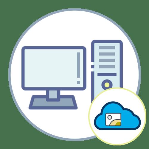 Как скачать фото с облака на компьютер