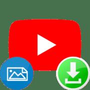 Как скачать превью с видео на YouTube