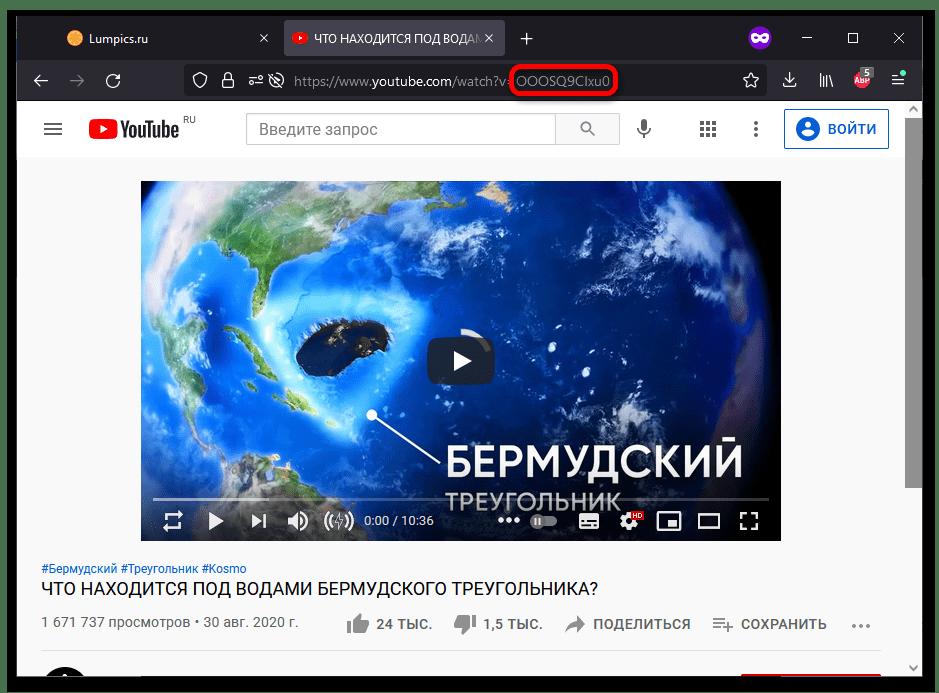 Как скачать превью с видео на YouTube_001