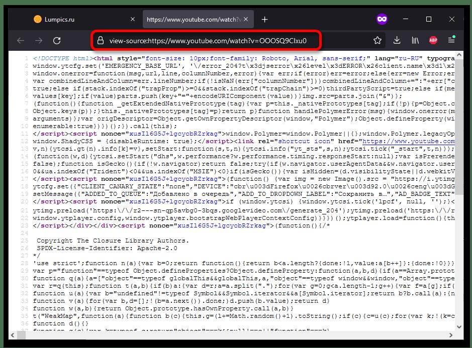 Как скачать превью с видео на YouTube_004