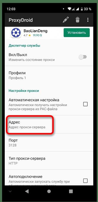 Как скачать с Play Market в Крыму_001