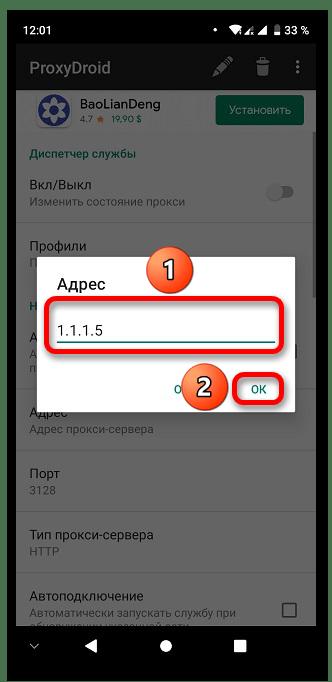 Как скачать с Play Market в Крыму_002