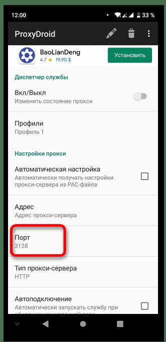 Как скачать с Play Market в Крыму_003