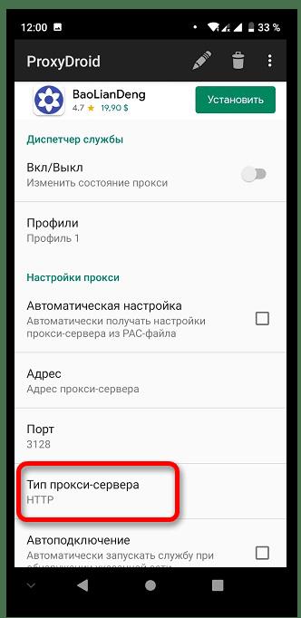 Как скачать с Play Market в Крыму_005