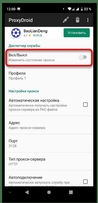 Как скачать с Play Market в Крыму_007