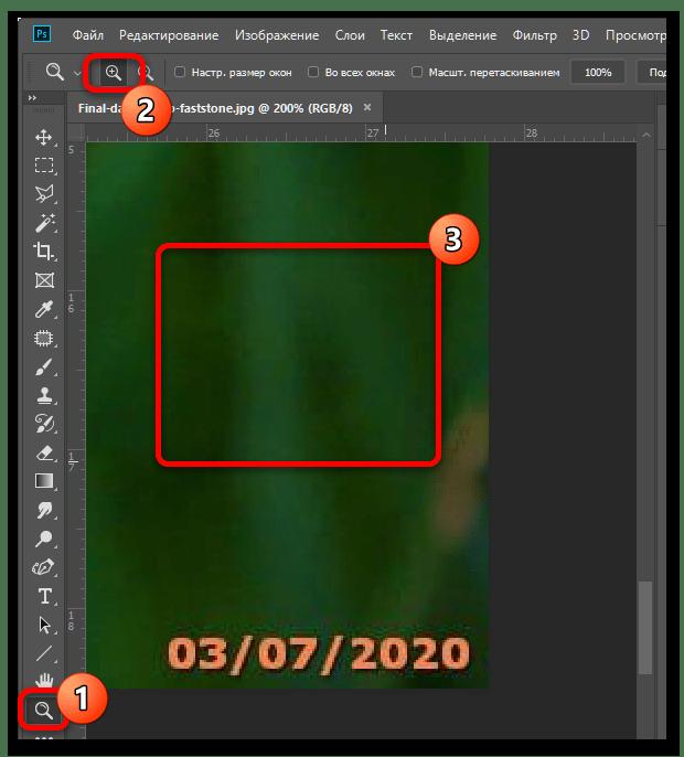 как убрать дату с фотографии на компьютере-14