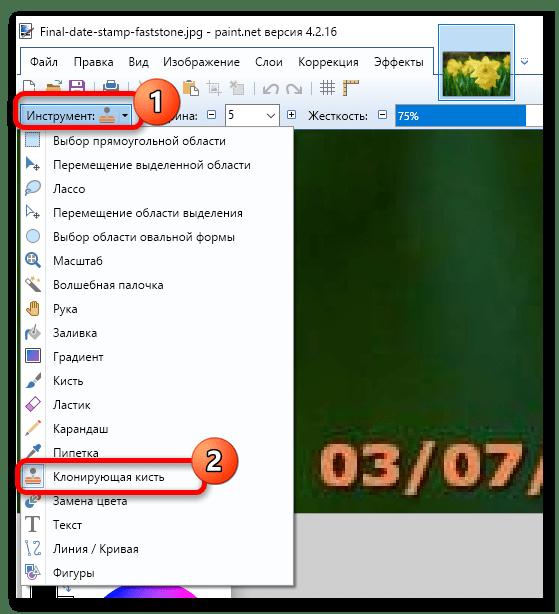 как убрать дату с фотографии на компьютере-4