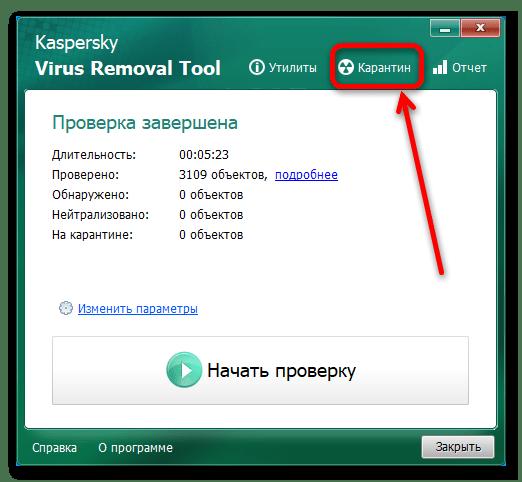как удалить hacktool win32 autokms в windows 10-12